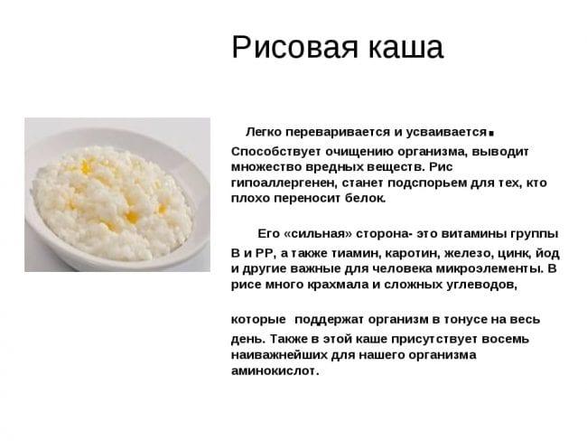 Полезные свойства рисовой каши