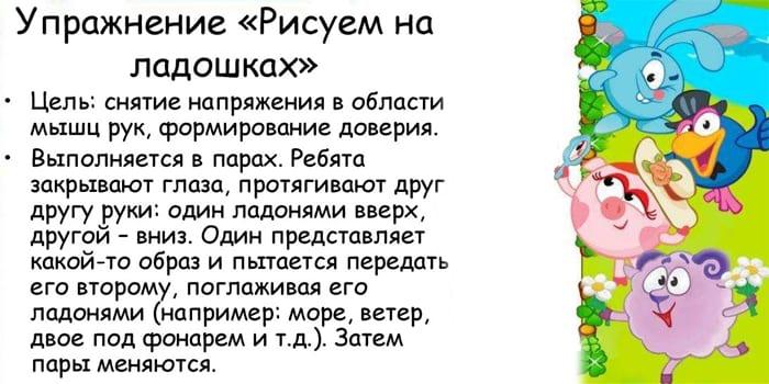 Этюд Рисуем на ладошках