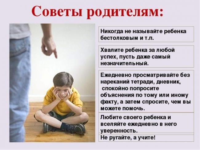 Советы родителям при воспитании детей