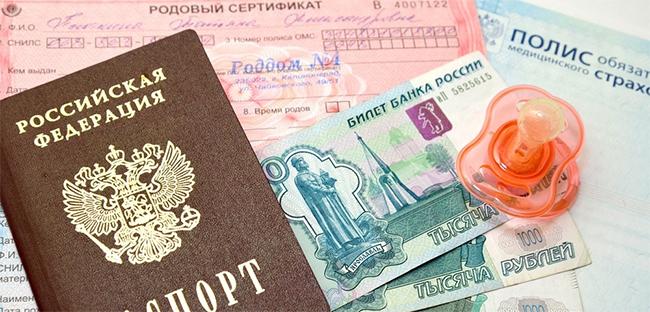 Родовой сертификат, паспорт и деньги