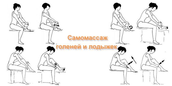 Самомассаж голеней и лодыжек