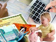 Новый закон о детских выплатах без заявления