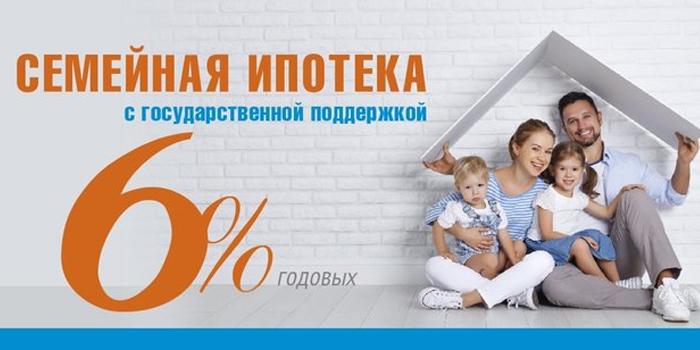 Семейная ипотека в ВТБ