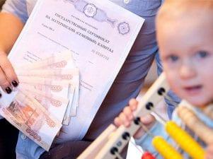 На сколько увеличили материнский капитал в 2020 году
