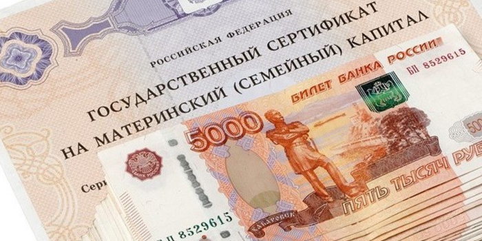 Сертификат на маткапитал и денежные купюры
