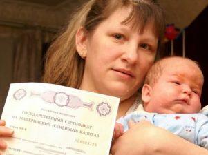 В России изменились правила использования материнского капитала