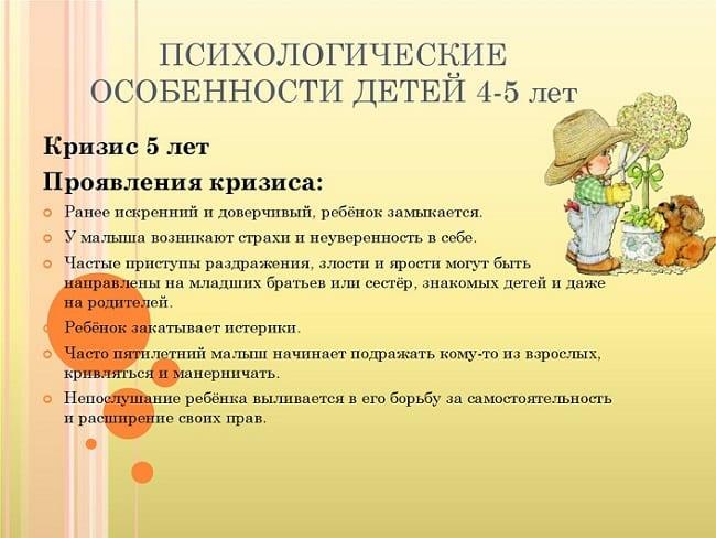 Психологические особенности пятилетних детей