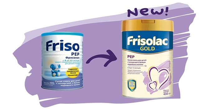 Смесь Фрисо и Фрисолак