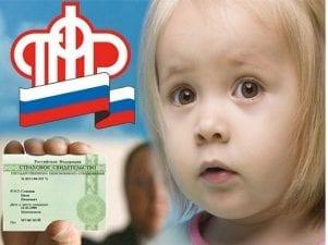 Как получить СНИЛС на ребенка через МФЦ