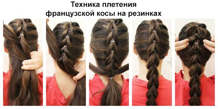 Техника плетения косы на резинках