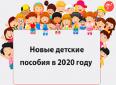 Безработные родители в сентябре получат выплаты на несовершеннолетних детей