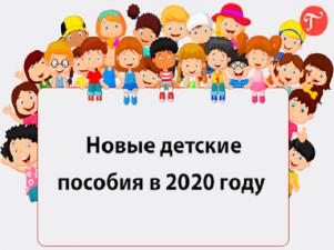 Пособие на детей до 7 лет можно оформить по упрощенной схеме