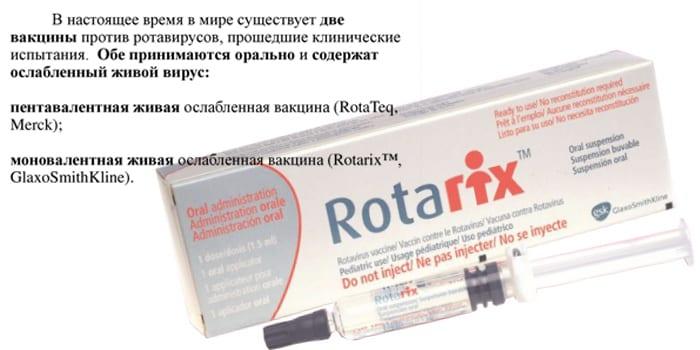 Вакцина от ротавирусной инфекции