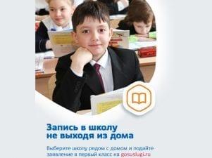 Как записать ребенка в школу через Госуслуги — инструкция